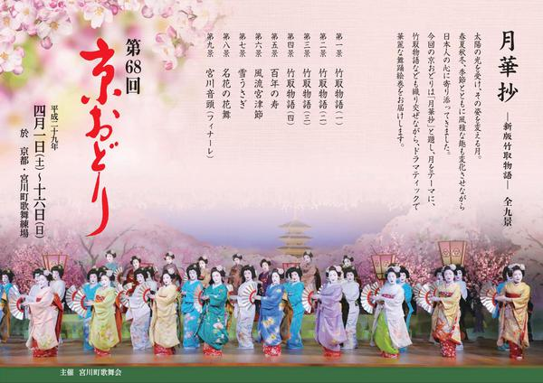 京都 藝伎 舞蹈 宮川町歌舞