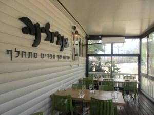 מסעדת בנג'ולינה בקרית שמונה