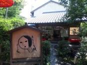חנות דרך הפילוסופים בקיוטו