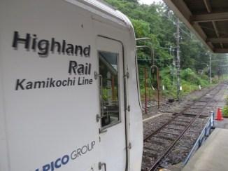 הרכבת לקמיקוצ'י בביפן