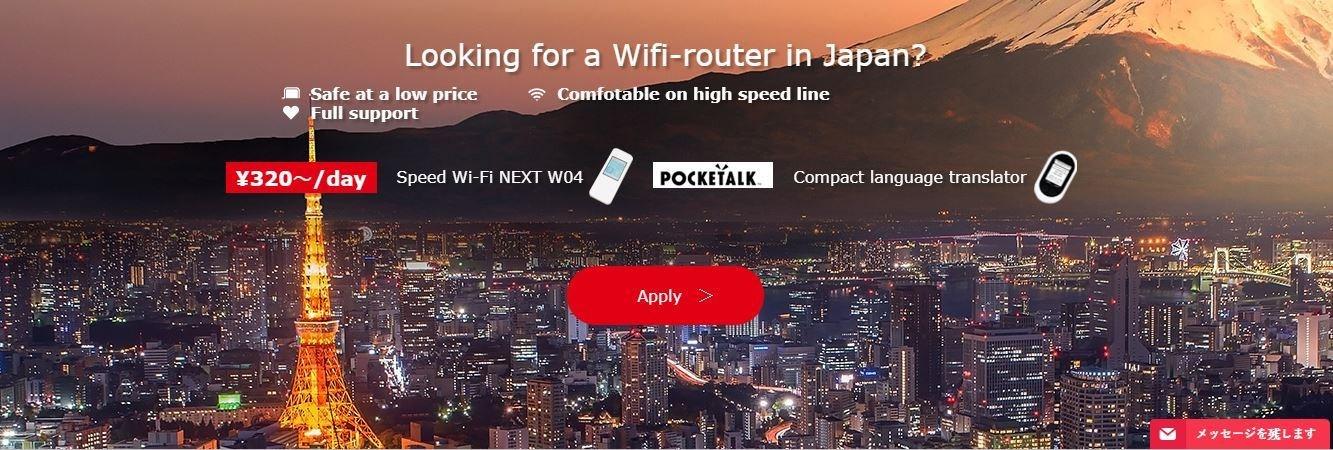 רכישת ויי פיי ביפן