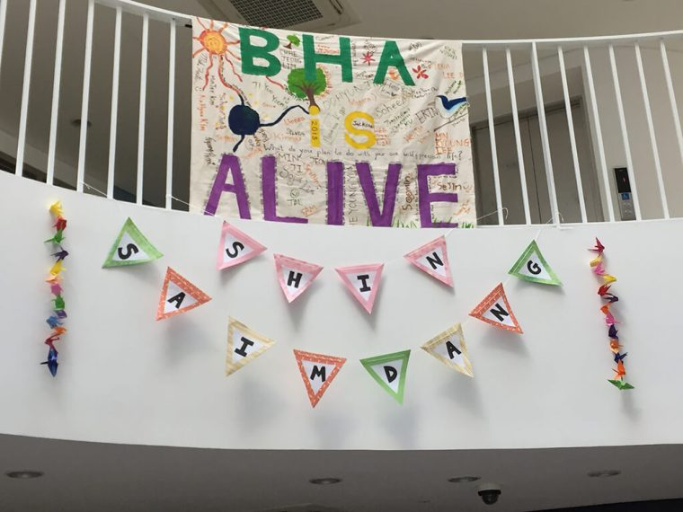 BHA SSD Residence Sign