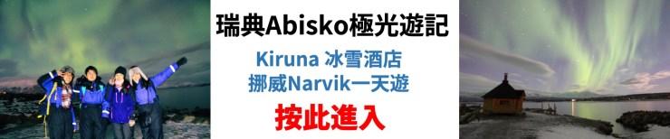 Abisko極光遊記 Blog CM V1