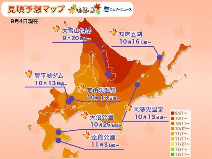 北海道2019年楓期預估