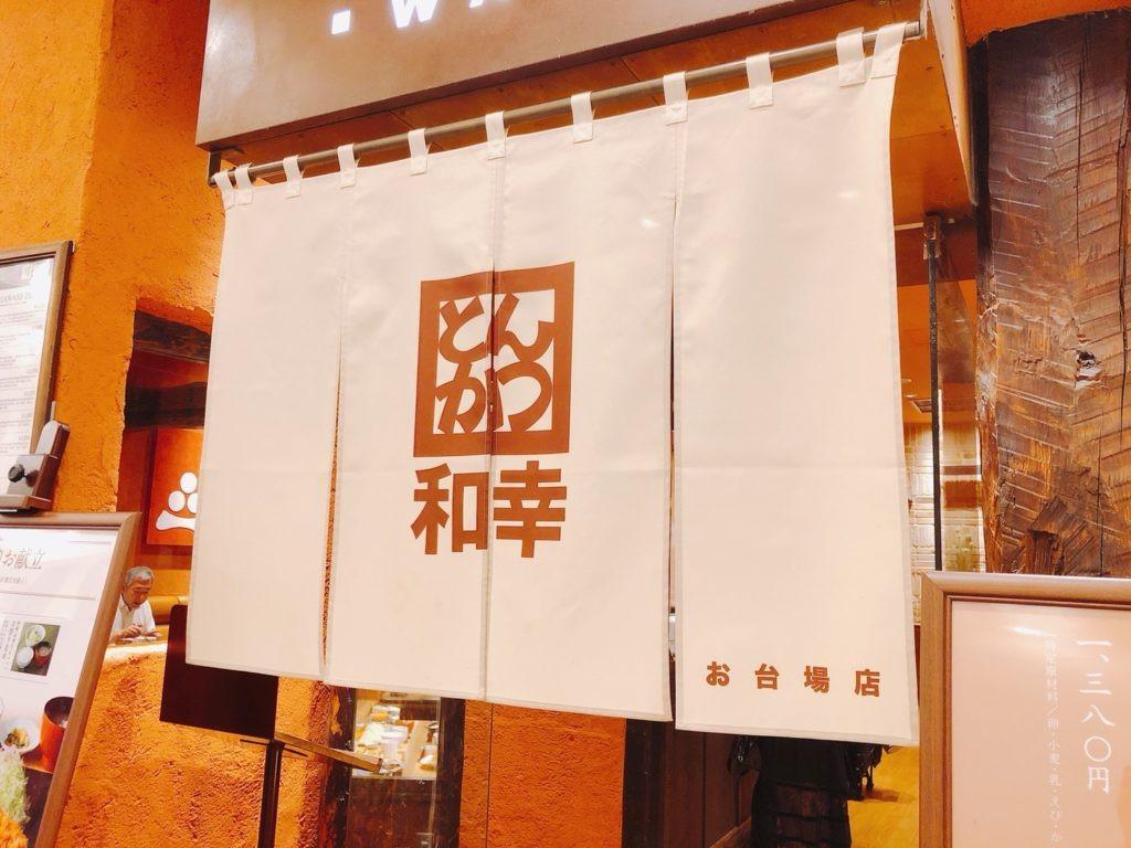 台場美食, 【東京美食】台場10大必吃美食:壽喜燒、燒肉、bills(屋形船、AQUA CiTY)
