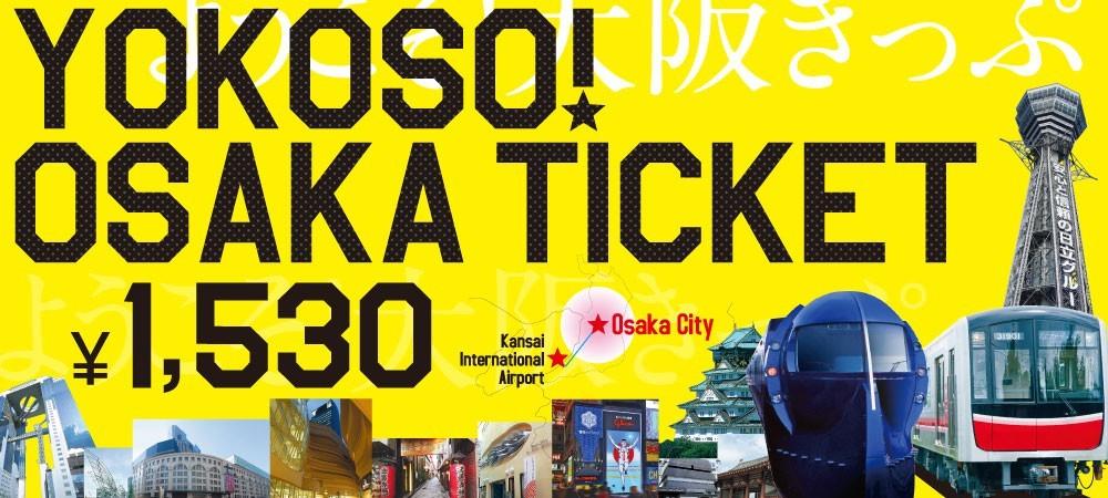 大阪交通, 【大阪交通】2020大阪地鐵交通券、旅遊套票、營業時間攻略(關西機場、地圖、多日券、市營)