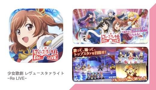 レヴュー&アドベンチャーRPG『少女☆歌劇 レヴュースタァライト -Re LIVE-』、新規イベント開催!