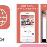 youtubeを見ながらWEBブラウジングができる!【NETube】