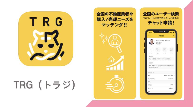 売り手と買い手がすぐ見つかる不動産マッチングアプリ【TRG(トラジ)】