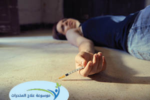 كيفية علاج إدمان الهيروين والتخلص منها بدون حدوث مُضاعفات؟