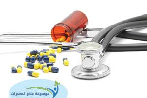 نصائح طبية للراغبين في علاج إدمان الترامادول علاج ادمان الترامادول