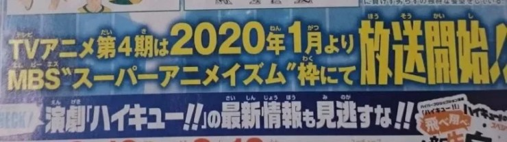 Haikyu!! | Estreia da 4ª temporada é adiada para janeiro de 2020