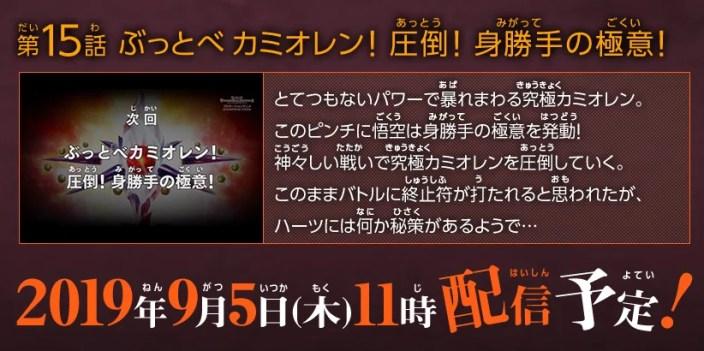 Super Dragon Ball Heroes   Episódio 15 ganha data de estreia