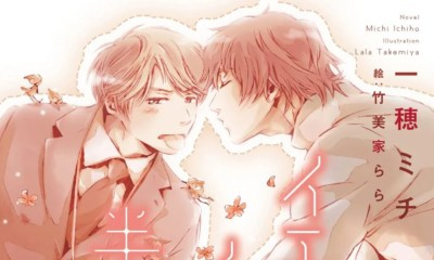 Boys Love | Novel Yes ka No ka Hanbun ka ganhará versão anime