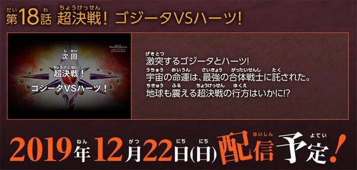 Super Dragon Ball Heroes anúncio da data do episódio 18