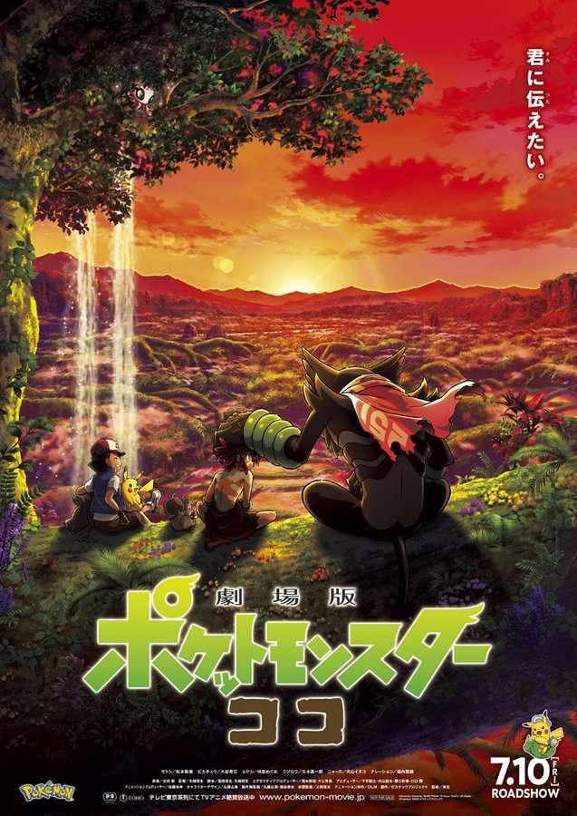 Pokémon the Movie: Coco | Novo poster do filme revela Zarude e Celebi Shiny