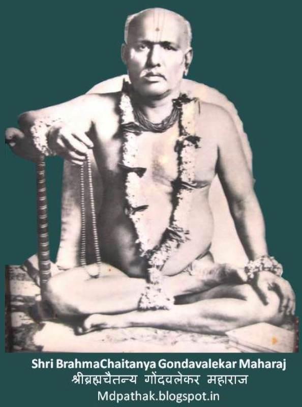 Gondavalekar Maharaj