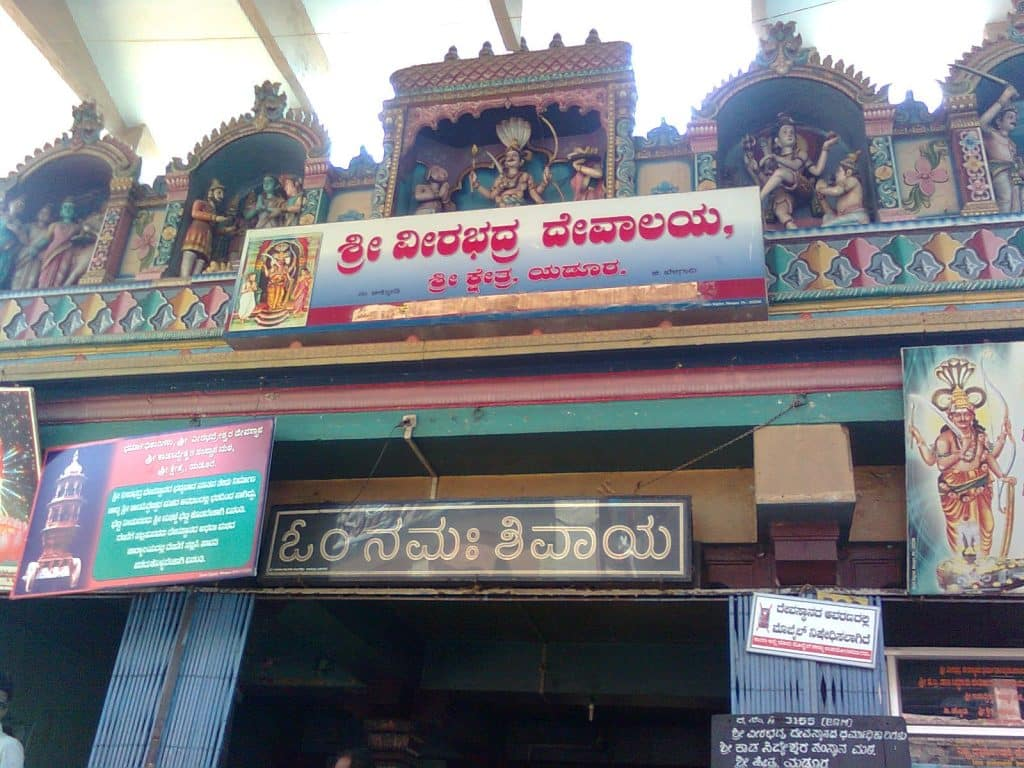 temple of Veerabhadra entrance yedur
