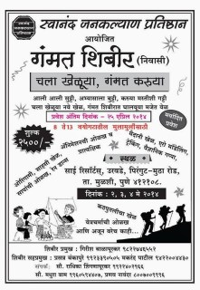 kids summer camp pune