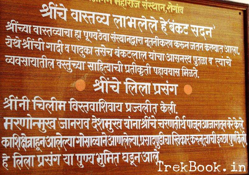 shegaon char dham - bankat sadan information