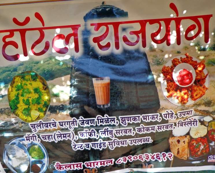 hotel rajyog harishchandragad