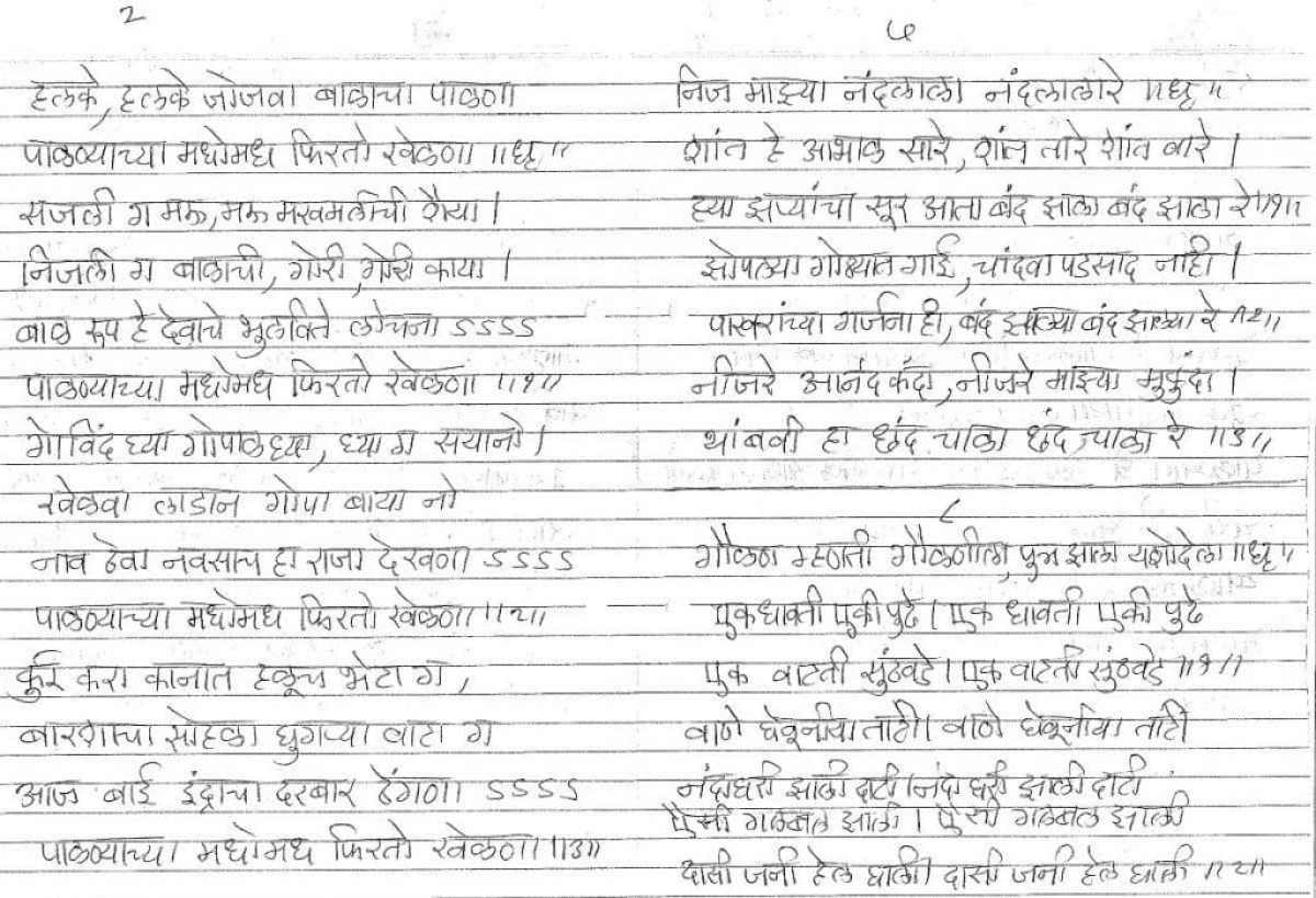 Marathi Barsa Songs my Mothers Collection [Naming Ceremony] -4