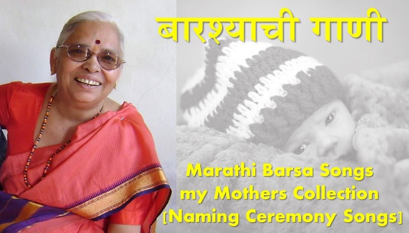 Marathi Barsa Songs my Mothers Collection [Naming Ceremony]