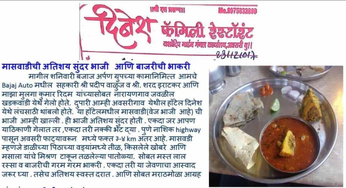 Tasty Food - Maswadi rassa, Pune Nasik Road Awasari Gaon