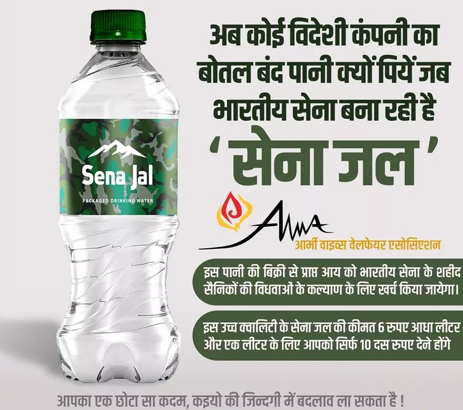 sena jal army water militry india bottled water dealership distributor