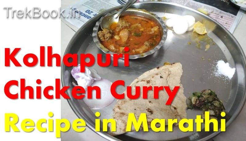 Kolhapuri chicken recipe in Marathi