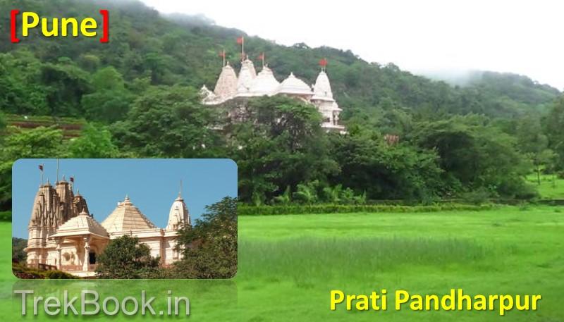 Prati Pandharpur Temple Pune