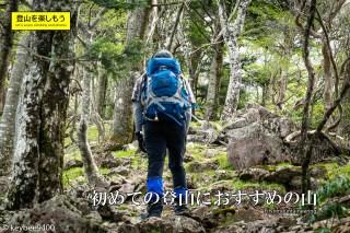 初めての登山におすすめの山