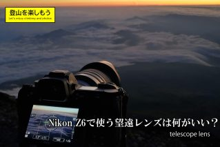 Z6で使う望遠レンズは何がいい?