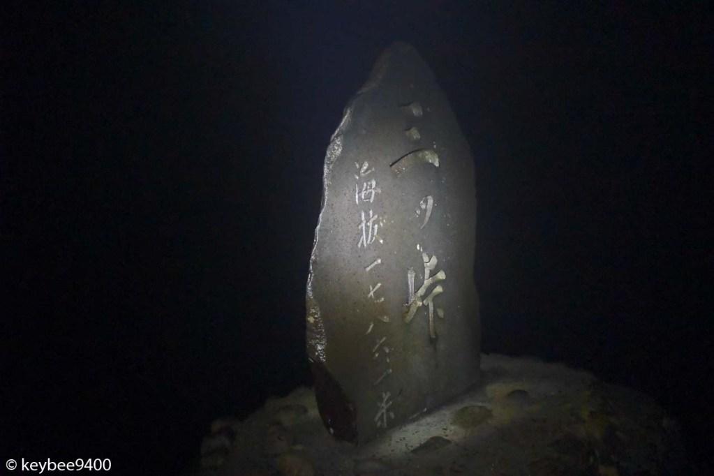 ガスの中の三ツ峠山山頂標識