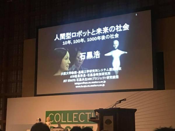 Prof Hiroshi Ishiguro