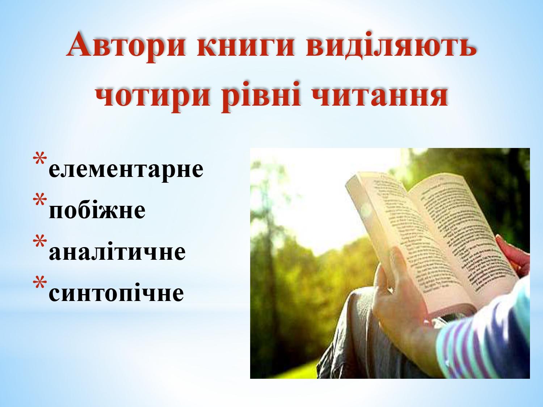 Як_читати_книгу_page-0003.jpg (1500×1125)