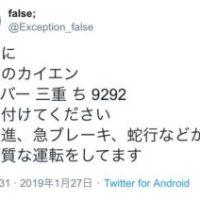 喜本奈津子,ガラケー女,逮捕!特定!51歳!ガラケー真相,宮崎文夫との関係