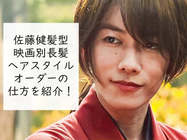 佐藤健髪型ロング画像!映画別長髪ヘアスタイルオーダーの仕方を紹介!