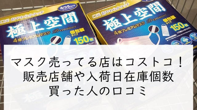 マスク売ってる店はコストコ!販売店舗や入荷日在庫個数と買った人の口コミ