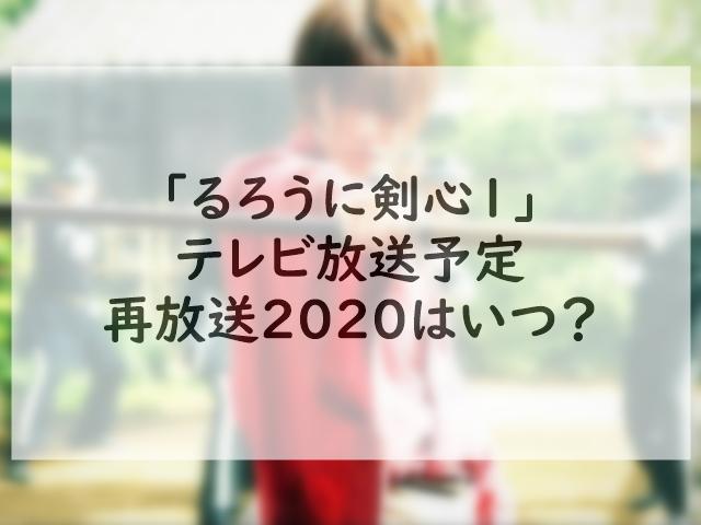「るろうに剣心1」のテレビ放送予定&再放送2020はいつ?