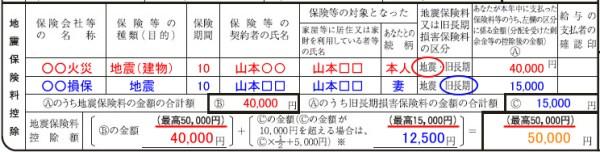 H27マルホ_地震01