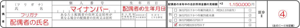 H30年分配偶者控除等申告書図B12