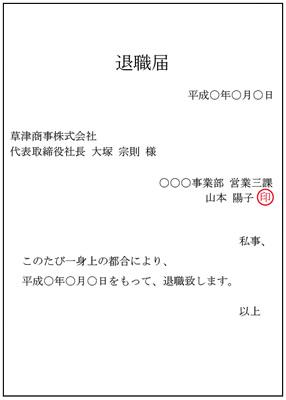 退職届_横書き例文