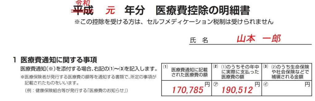 令和元年分_新医療費控除の明細書書き方001
