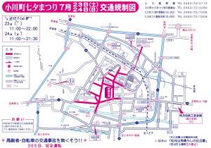 小川町交通規制図