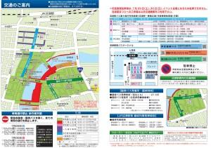狩野川花火交通規制図