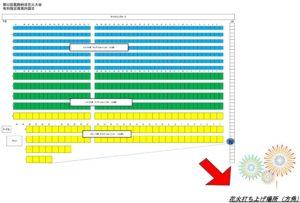 有料指定席案内図3