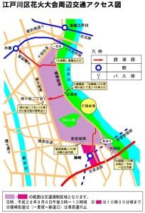 江戸川花火 アクセスマップ