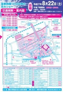須賀川花火交通規制図