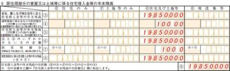住宅控除計算書_例103